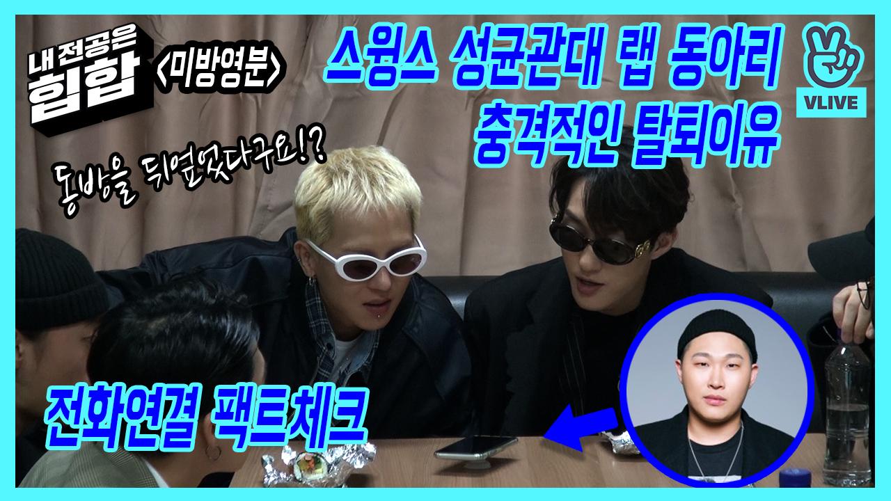 """[미공개] 스윙스, 성균관대 '꾼' 충격적인 탈퇴 SSUL. """"선배랑 한 판 붙었다!?"""""""