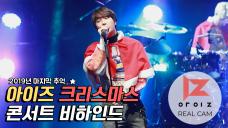 [REAL IZ] 아이즈 크리스마스 콘서트 비하인드