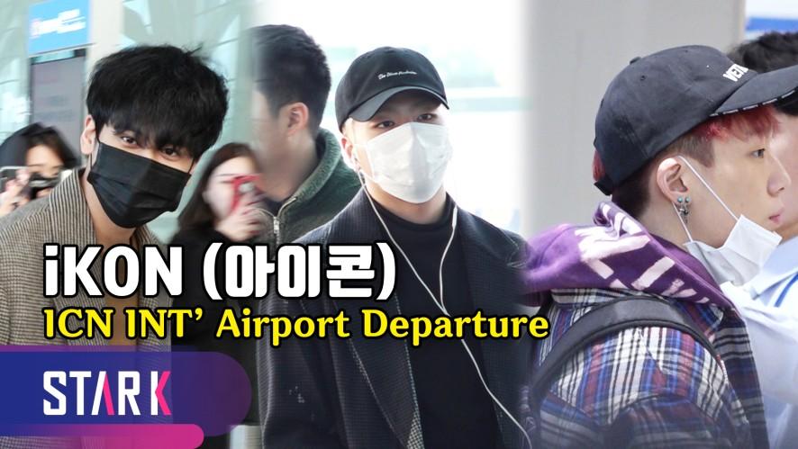 개성 넘치는 아이콘, 출국도 각자 스타일대로~ (iKON, 20200117_ICN INT' Airport Departure)