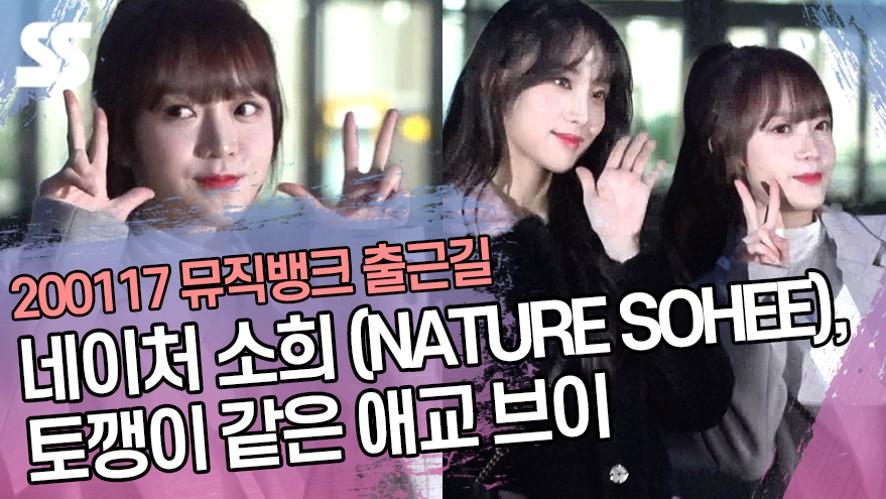 네이처 소희 (NATURE SOHEE), 토깽이 같은 애교 브이 (뮤직뱅크 출근길)