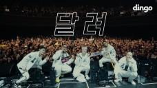 [MV] 달려 - 다모임 (염따, 더 콰이엇, 사이먼 도미닉, 팔로알토, 딥플로우) X 딩고 [DF FILM]