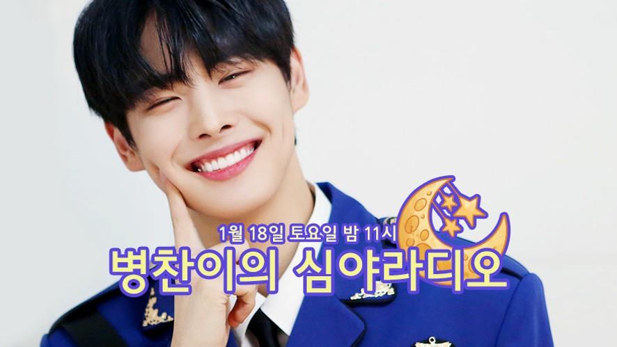 Byungchan's Late Night Radio 📻🌙
