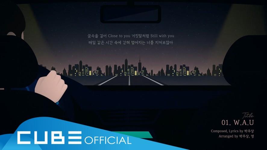 육성재 (YOOK SUNGJAE) - 'W.A.U' Lyric Video