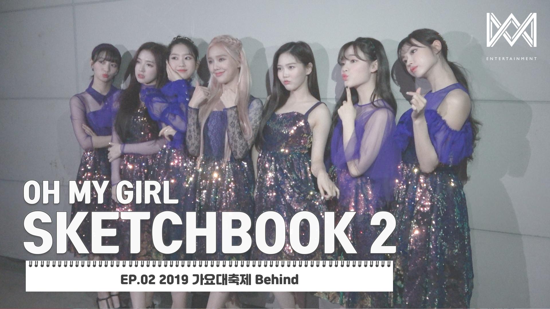 [OH MY GIRL SKETCHBOOK 2] EP.02 2019 가요대축제 Behind