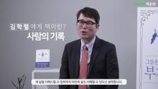 작가, 김학렬에게 책이란?