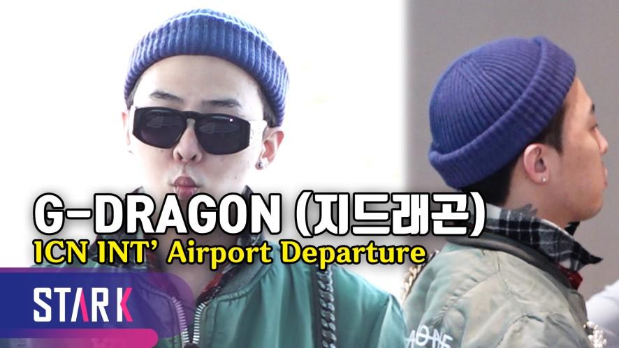 지드래곤 출국, 오랜만의 등장에 긴장된 모습 (G-DRAGON, 20200117_ICN INT' Airport Departure)