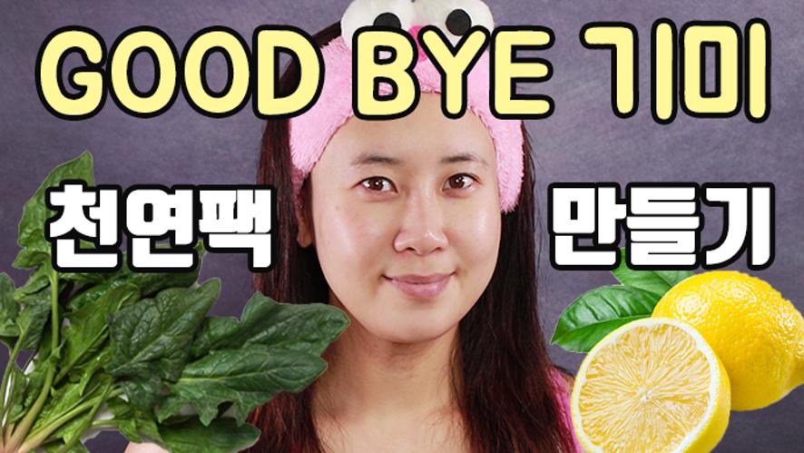 [1분]냉장고 털어서 기미 없애버리자! 초간단 기미없애는법 공개