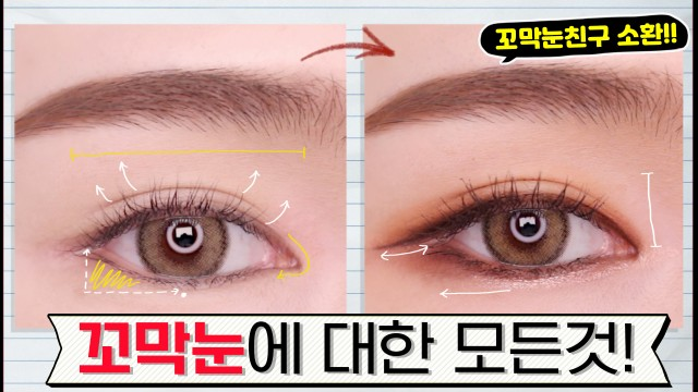 Eye makeup for beginner] Eye makeup tutorial for small eyes