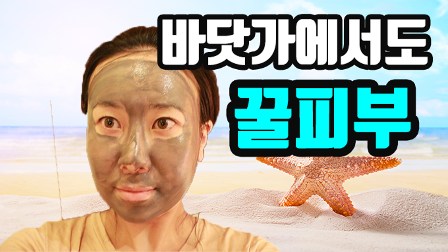 바닷가에서 피부관리하는법 (휴가지에 꼭 필요한 필수템 )