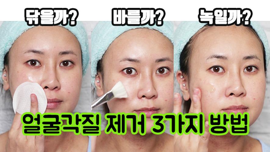 얼굴각질제거하는 3가지 방법. 사용법부터 장단점까지 다 알려줄께