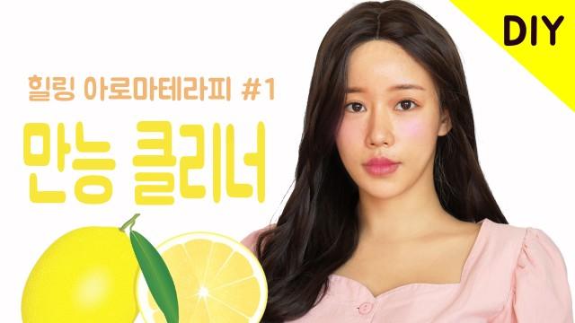 [힐링 아로마테라피] 레몬 에센셜 만능 클리너 만들기 DIY Aroma Cleaner +도테라클래리