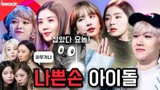나쁜손 아이돌 모음 [트와이스/엑소/아이즈원/마마무/여자친구/우주소녀/레드벨벳]