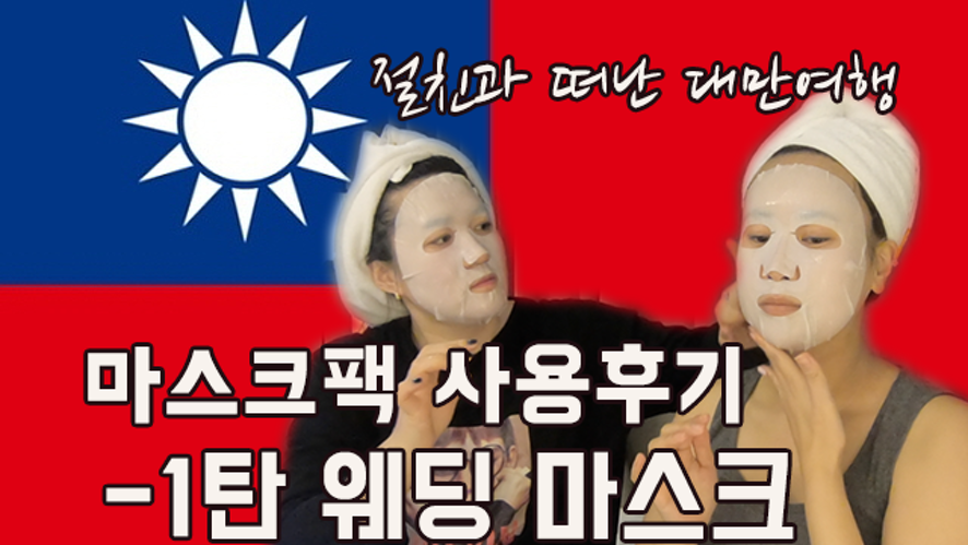 대만여행중 마스크팩 파해치기 - 1탄. 카미안느 웨딩마스크팩