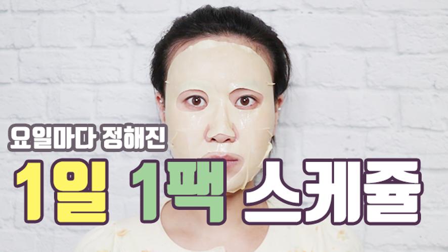 매일하는 피부관리! 1일1팩 스케쥴 알려드려요 (얼굴각질제거하고 피부좋아지는법)