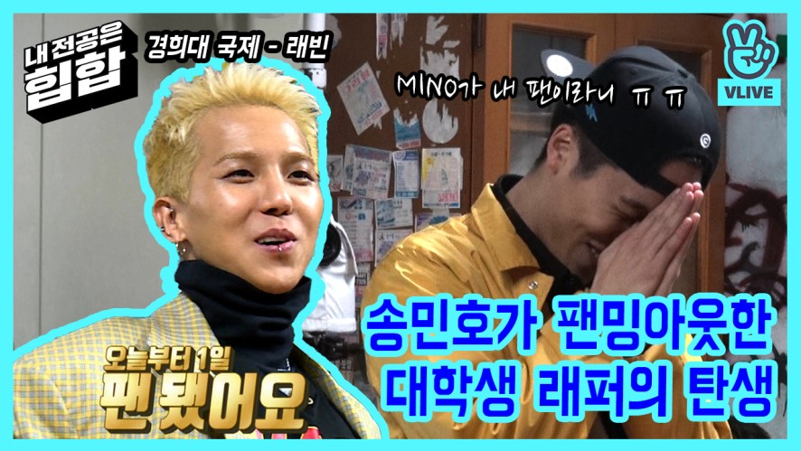 Ep 9. 'I've become your fan' A hip rapper that stimulated MINO? KYUNGHEE 'R.A.P.I.N'
