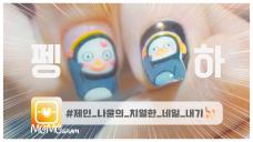 [모모그램] #제인_나윤의_치열한_네일_내기💅🏻