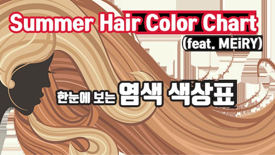 [1분] 여름휴가전에 염색하고 싶지? 염색 컬러차트로 (여름염색색상표) 유행컬러 구경해봐
