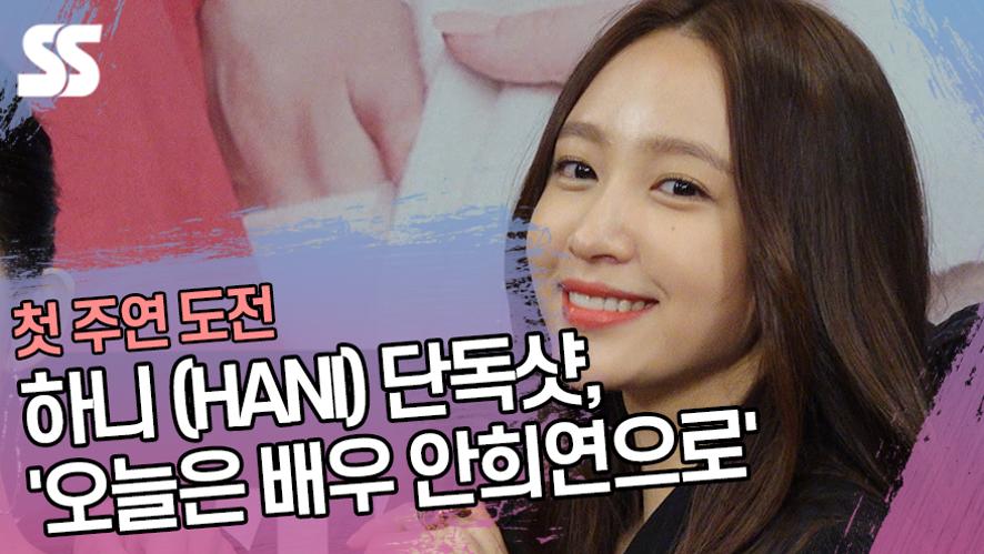 하니(HANI) 단독샷, '오늘은 배우 안희연으로' ('엑스엑스(XX)' 포토타임)