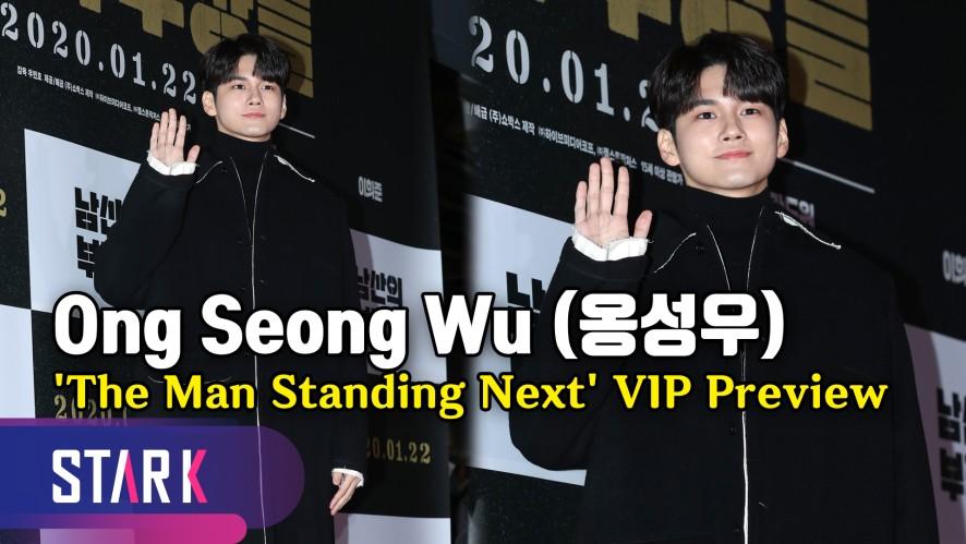 완벽 비주얼 배우 옹성우 '오늘은 반깐 콩알이' (Ong Seong Wu, 'The Man Standing Next' VIP Preview)
