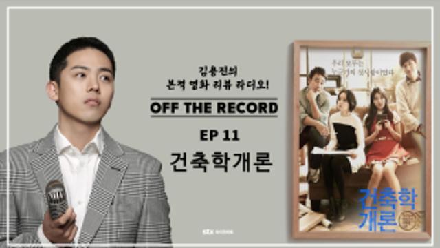"""김용진의 OFF THE RECORD Ep 11 """"건축학개론"""""""