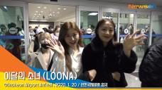 이달의 소녀 (LOONA), 바쁜 컴백 준비에도 밝은 미소 [뉴스엔TV]