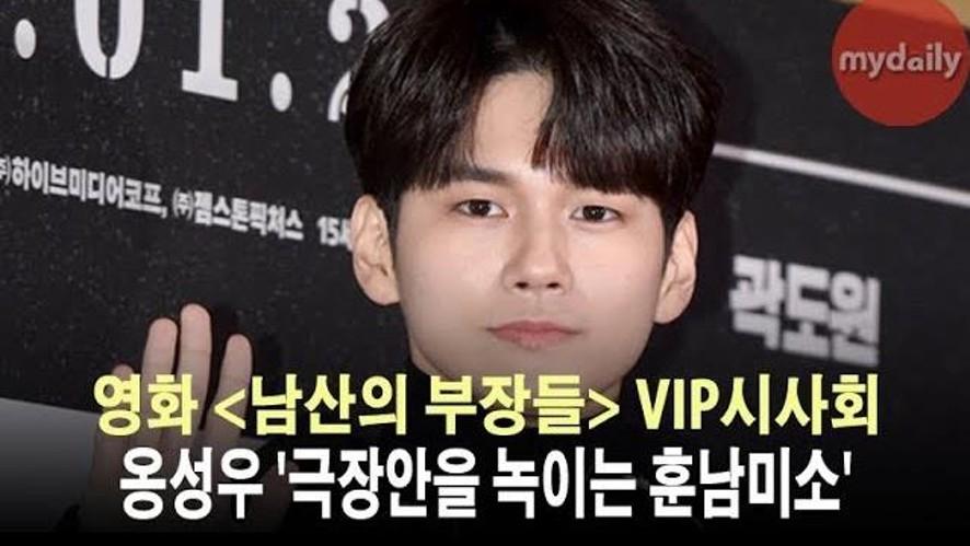 [옹성우:ONG SEONG WU] '극장 안을 녹이는 훈남미소'