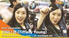 티파니 영(TIFFANY YOUNG), 오늘부터 파니홀릭 [뉴스엔TV]