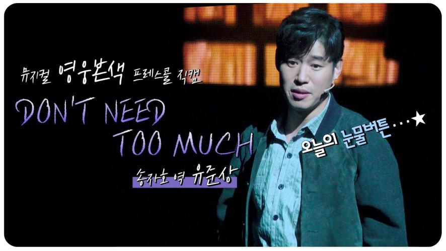 [유준상] 뮤지컬 #영웅본색 'DON'T NEED TOO MUCH' │프레스콜 직캠│英雄本色│A Better Tomorrow (Yu Jun Sang)