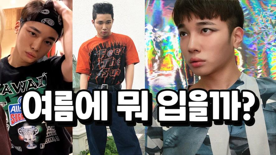 eng) Summer T-shirts Fashion HAUL 여름 티셔츠하울, 브랜드 소개