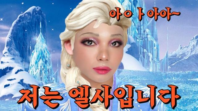 eng) Frozen2 elsa makeup (into the unknown!! cover) 겨울왕국2 엘사 커버 메이크업