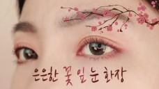 [3CE 섀도우 팔레트] 꽃 잎 같은 데일리 아이 메이크업 눈화장 하는법