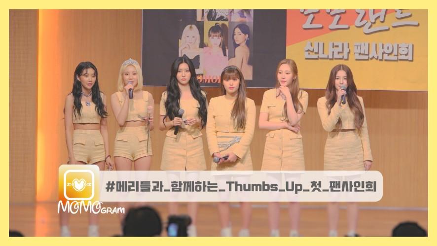 [모모그램] #메리들과_함께하는_Thumbs_Up_첫_팬사인회