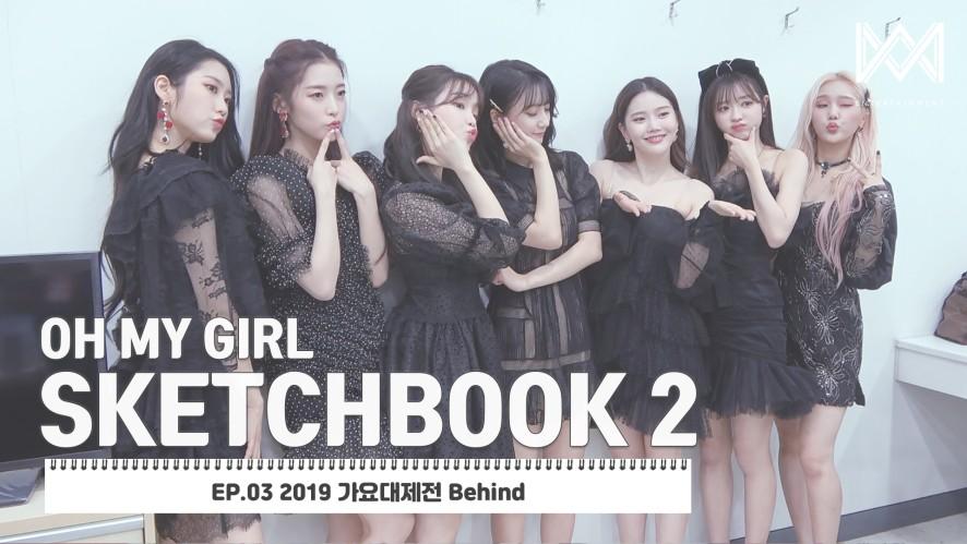 [OH MY GIRL SKETCHBOOK 2] EP.03 2019 Gayo Daejaejun Behind