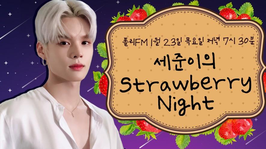 Sejun's Strawberry Night🌙🍓🌙