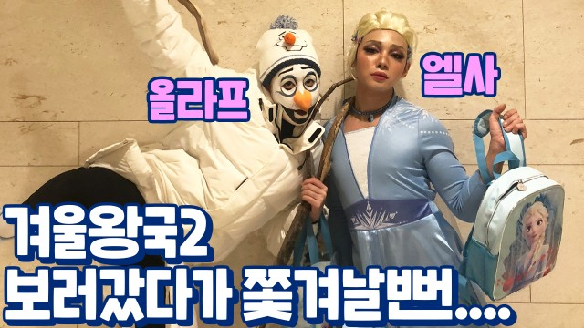 eng) Elsa, Olaf playing in Movie Theaters 엘사,올라프 영화관 갔다가 쫗겨날뻔ㅋㅋㅋㅋㅋ