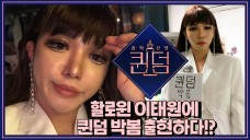 "eng) 🇰🇷kpop- Park bom makeup""Queendom"" halloween day vlog! 퀸덤 박봄 메이크업하고 할로윈날 이태원 브이로그!"
