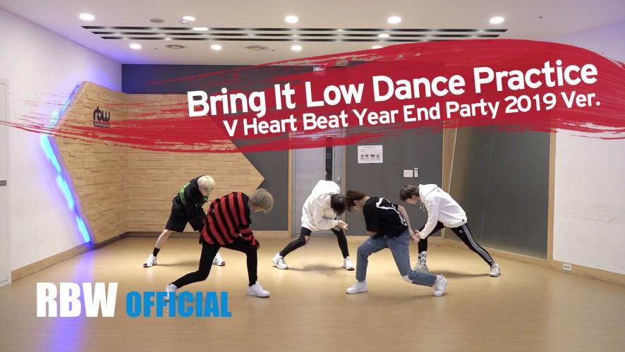 D1Verse - CHỈ CÓ ANH BÊN EM (Bring It Low) l Dance Practice (V Heartbeat Year End Party 2019 Ver.)