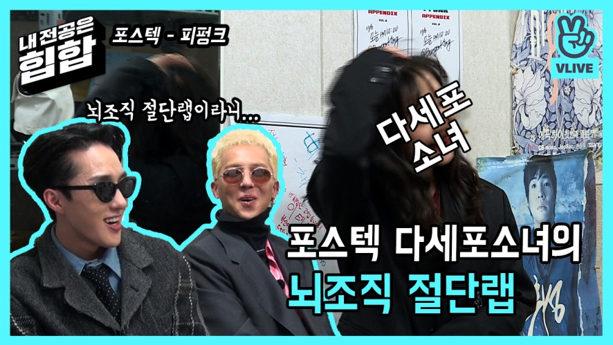 "Ep 8. Dean approves ""Zion.T & MINO, welcome to POSTECH"" POSTECH ""P-Funk"""