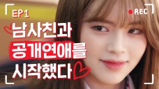 Started dating publicly with 10-year friend #Revealing boyfrend #LIe [Real:Time:Love2] EP1