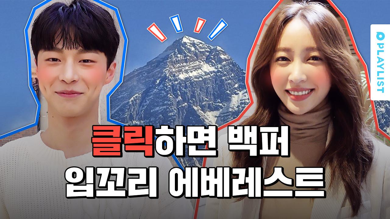 본격 입꼬리 운동 영상! 러플리와 친해지길 바라 [엑스엑스(XX)] - 습격 인터뷰