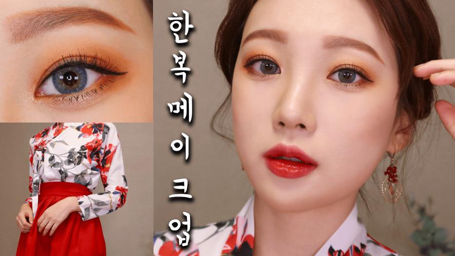 올로드샵 한복 도화살 메이크업 K-Beauty 🇰🇷Hanbok Make-up⎮ 미소정 SmileJ