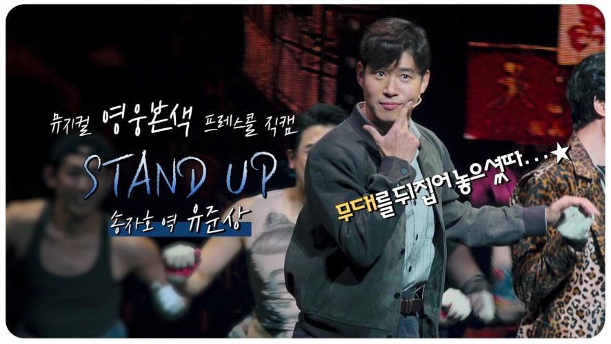 [유준상] 뮤지컬 #영웅본색 'STAND UP'│프레스콜 직캠│英雄本色│A Better Tomorrow (Yu Jun Sang)