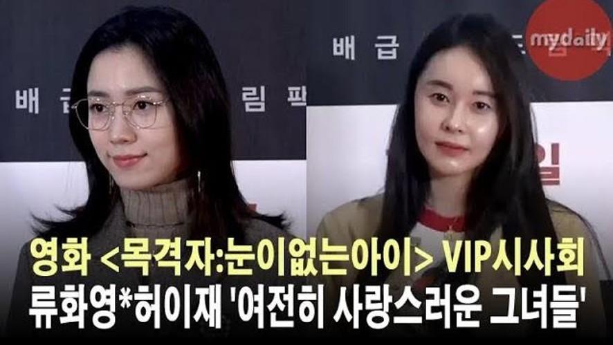 [홍수아-류화영-허이재] '여전히 사랑스러운 그녀들'