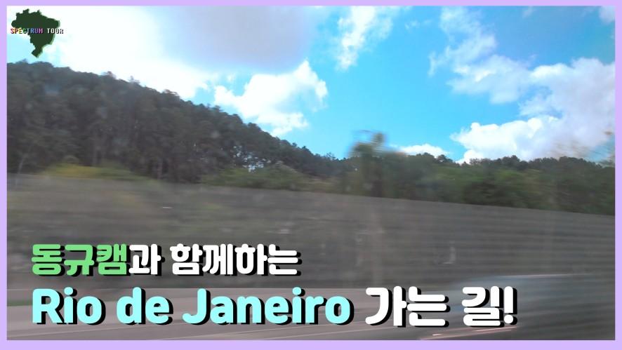 [SPECTRUM TOUR #07] Rio de Janeiro 가는 길!
