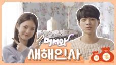 [어서와 X 설날] 시청자 여러분~ 새해 福 많이 받으세요! ♡♡♡ / KBS Drama Meow, The Secret Boy