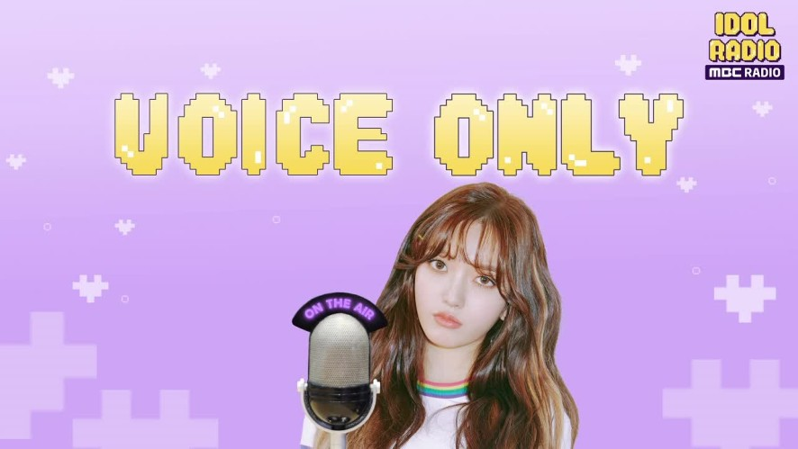 [Full]'IDOL RADIO' ep#482. 설특집 '설날엔 이노래쥐' (스페셜 DJ AOA 찬미)