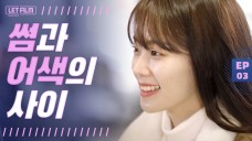 [Winter Vacation] Ep03 Somewhere between flirting and being awkward