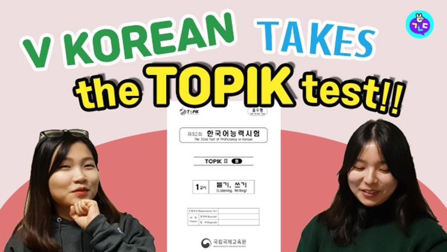 V Korean takes the REAL TOPIK test!! (1)
