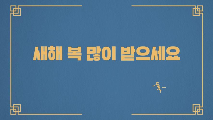 [단독][배우 이동욱] 새해 복 많이 받으세요
