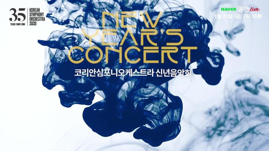 [예고] <코리안심포니오케스트라 신년음악회> 공연실황